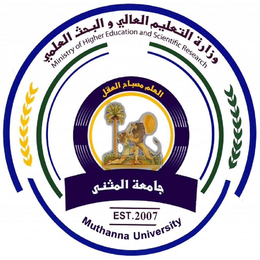 شعار_جامعة_المثنى